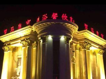 罗马皇宫休闲会所