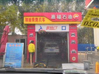 嘉福石油第2加油站