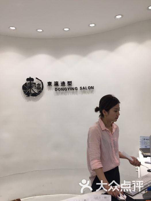 东瀛国际造型(名人购物中心店)图片 - 第24张