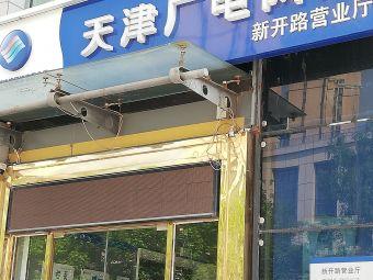 天津廣電網絡(新開路營業廳)
