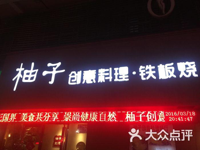 美食创意料理-客栈-广州柚子鸟鸣农家漯河附近美食阁图片图片