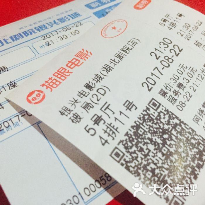 银兴电影城图片-北京电影院-大众点评网