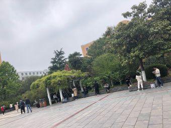 宿城第一初级中学