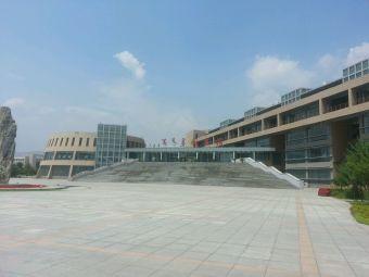 内蒙古财经大学职业学院