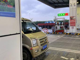 中国石化嘉善服务区申嘉湖南加油站