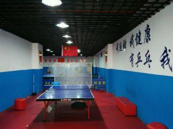 阳光乒乓球俱乐部(中山东路店)
