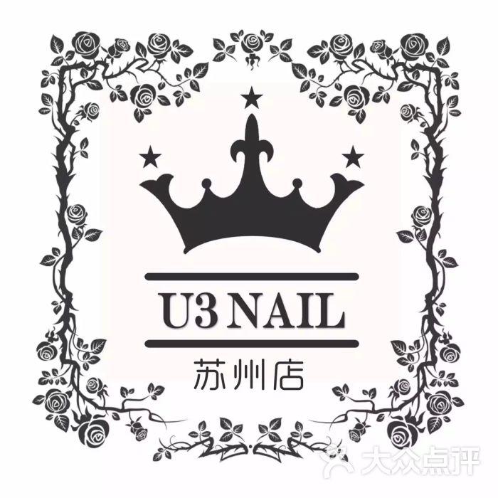 u3 nail美甲美睫沙龙(六月隆重开业)团购图片图片 - 第2张图片