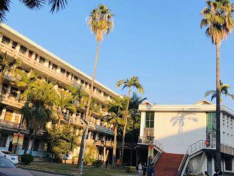 漳州师范学院