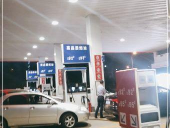 中化石油雍阳加油站