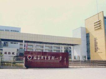张家港市实验小学