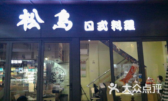 松岛日本料理(创意产业园店)-图片-佛山美食-大众