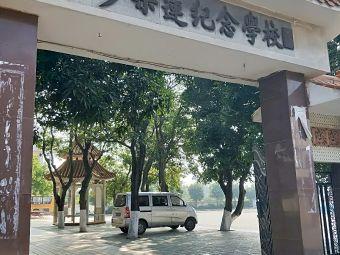 沙步梁莲纪念学校