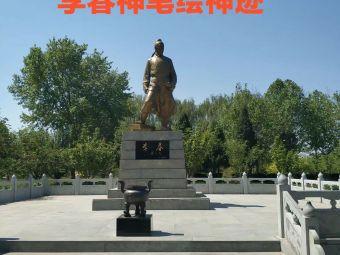 赵县兴华学校