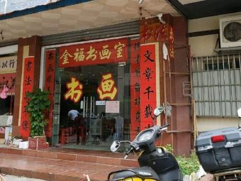 金福书画室(人民路)