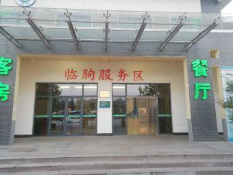 临朐服务区ETC