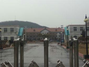 辽阳技师学院训练基地