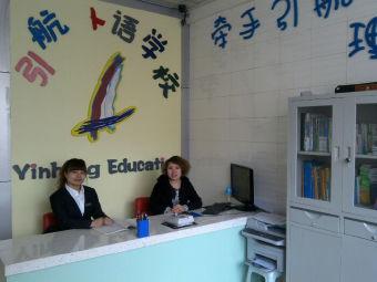 引航外语学校