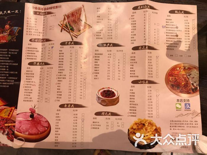 味蜀吾老火锅菜单图片 - 第9张