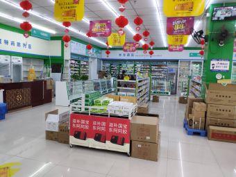 九州大药房(东宝康园店)