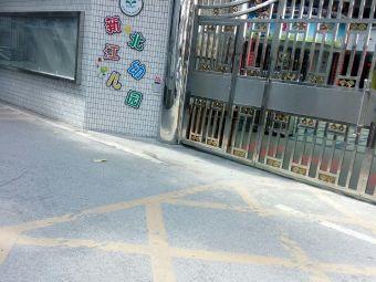 新北江幼儿园