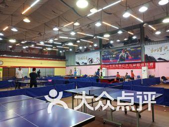 皇冠乒乓球馆