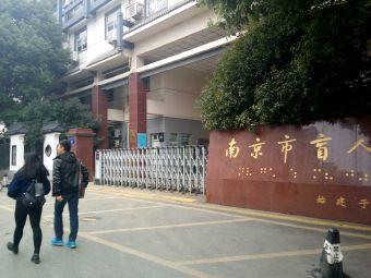 南京市盲人学校
