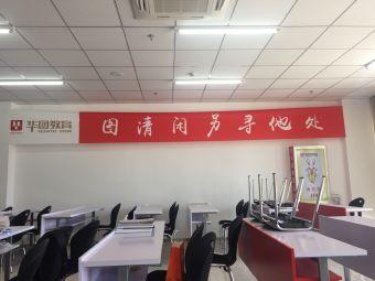 华图教育(泰安万达店)