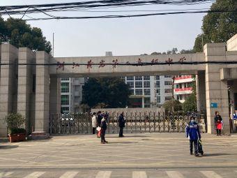 浙江黄岩第二高级中学