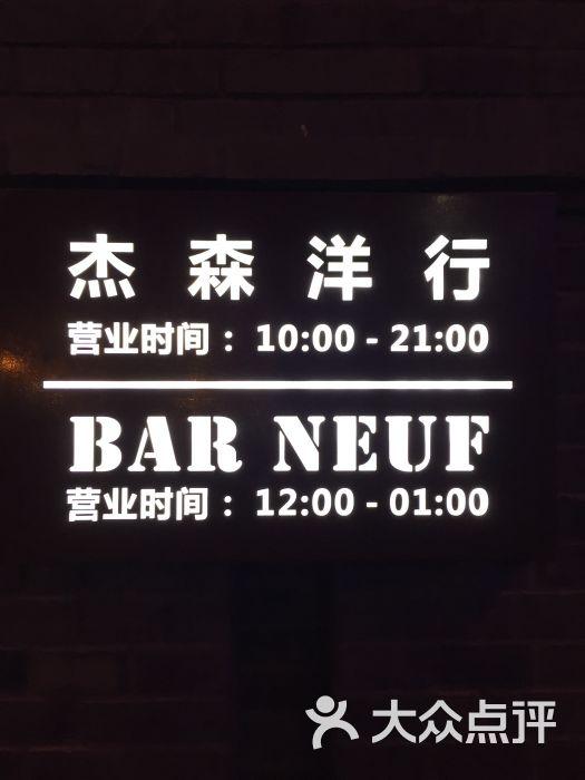 neuf红酒吧(杰森洋行)-图片-南京休闲娱乐-大众
