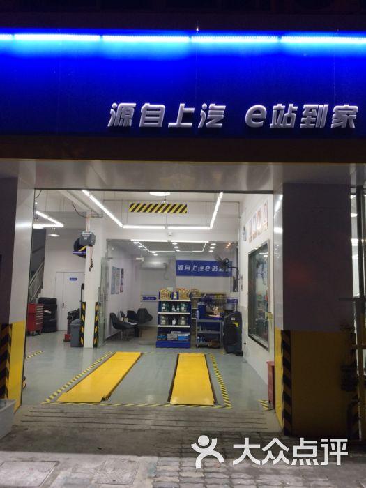 车享家汽车养护中心(宁波云霞店)图片 - 第84张