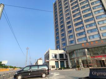 奥体国际大酒店停车场