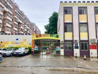 金晖(国际)幼儿园