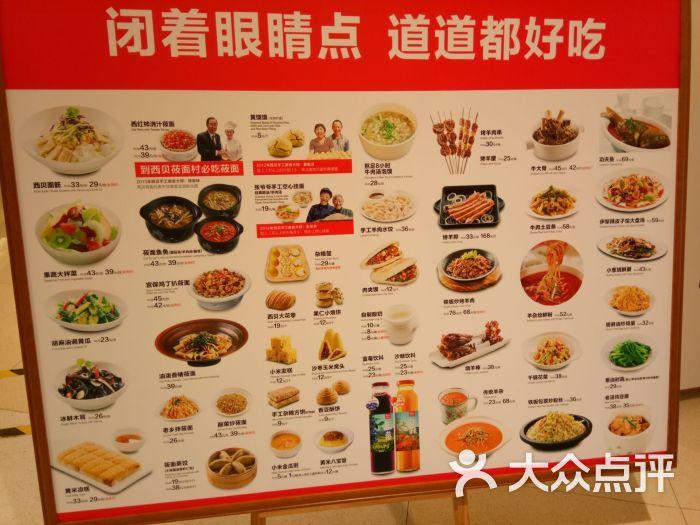 西贝莜面村(中华城店)图片 - 第1张
