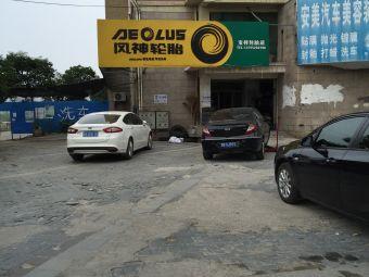 宝祥轮胎店