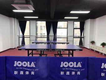 星动乒乓球俱乐部
