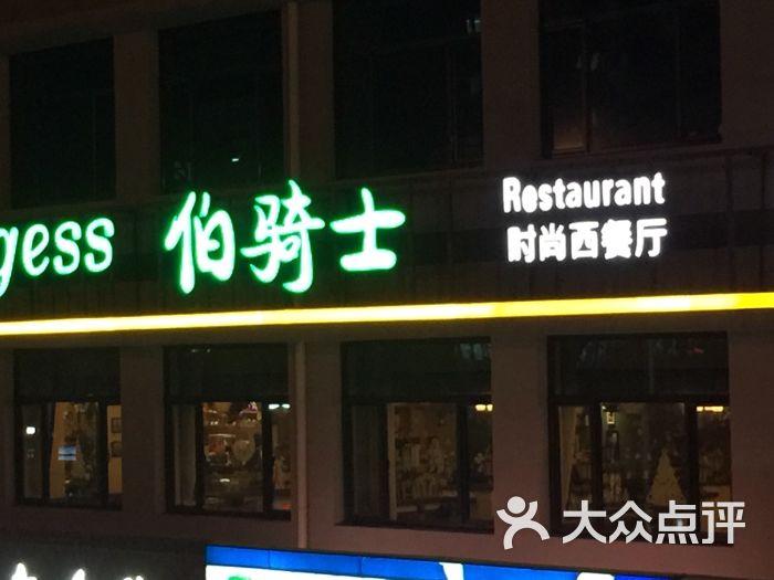 西餐厅豪包十二人欧式风格