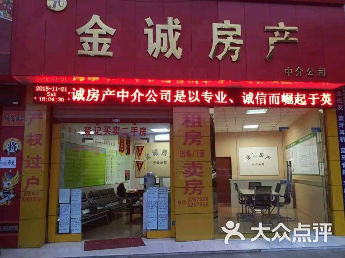 中江金诚房产中介公司(南门店)-图片-中江县生活服务
