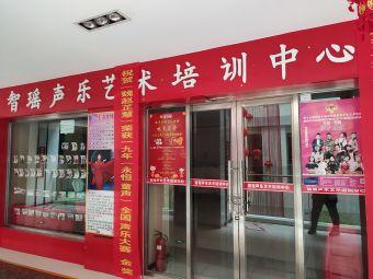 智瑶声乐艺术培训中心