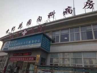 淄博市市级机关医院世纪花园门诊部