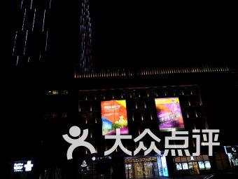 东能财富广场
