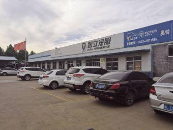 莒县东方轿车维修有限公司