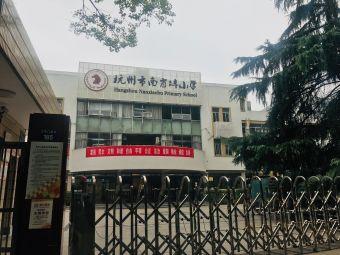 杭州市南肖埠小学