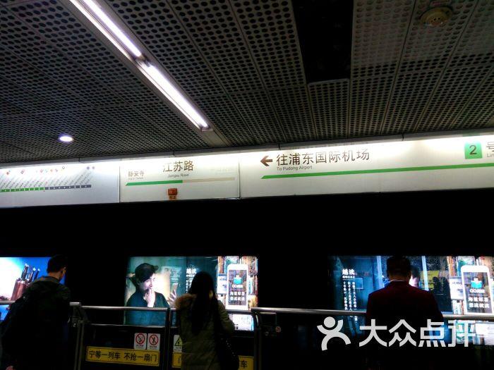 江苏路-地铁站图片 - 第4张