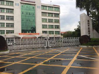 揭阳市实验中学