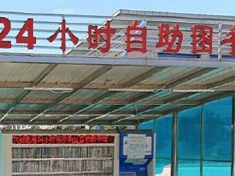 贺兰县图书馆