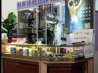 千里行皮鞋诊所(锦辉购物广场店)