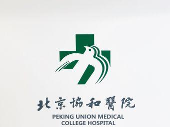 北京协和医院西院国际医疗部