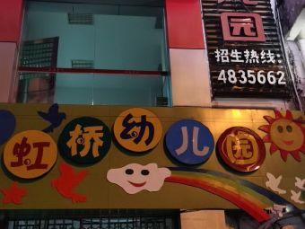 虹桥幼儿园(政府路)