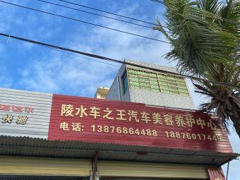 陵水县启源汽车美容中心
