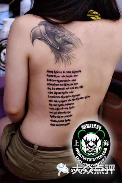 背部大片字母纹身_dpuserat
